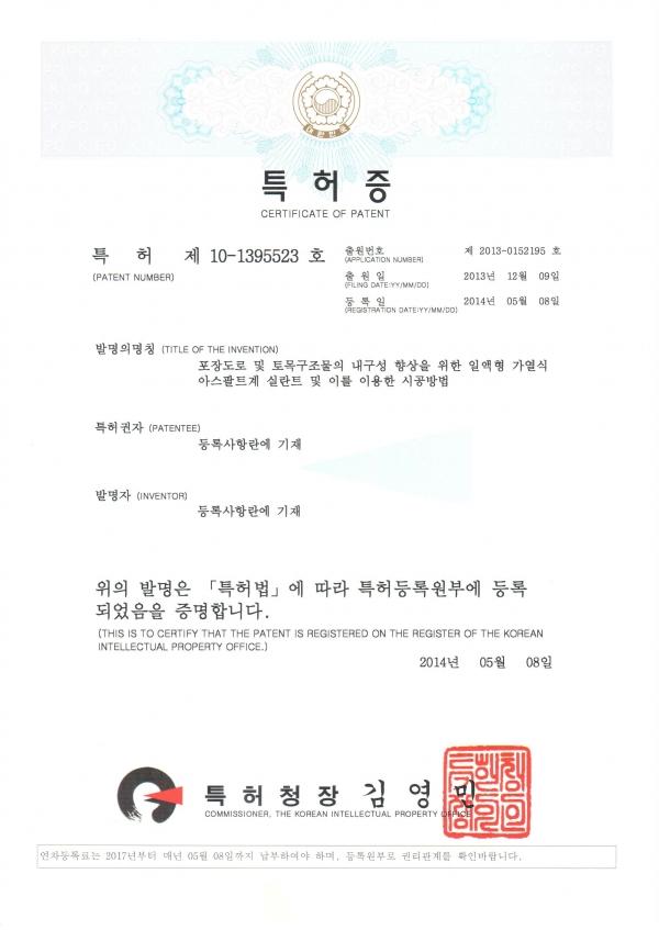 특허 (10-1395523)