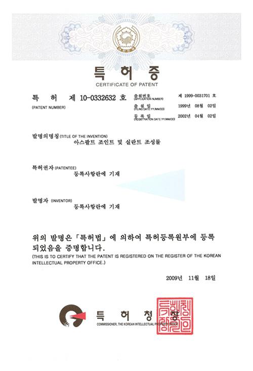 특허(10-0332632)