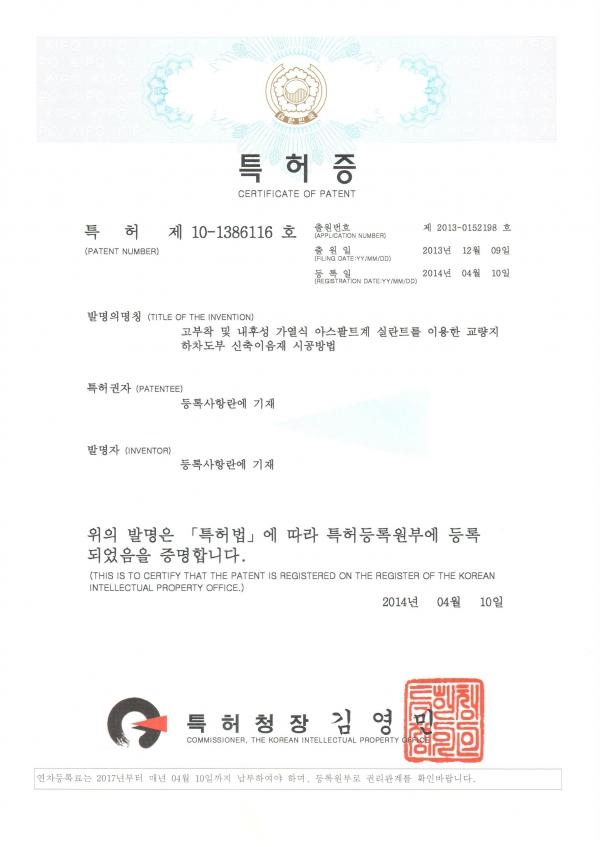 특허 (10-1386116)