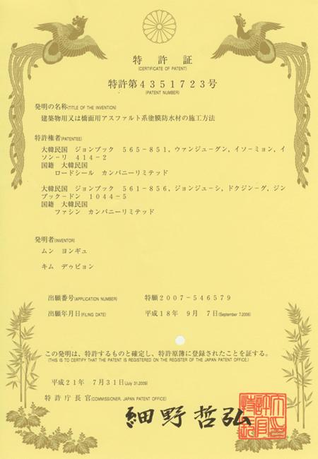 국제특허획득(일본)