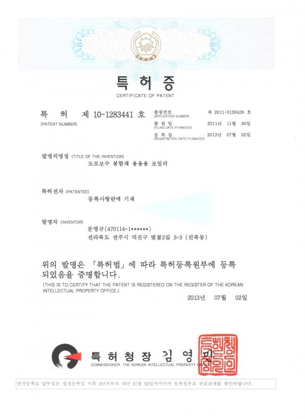 특허(10-1283441)