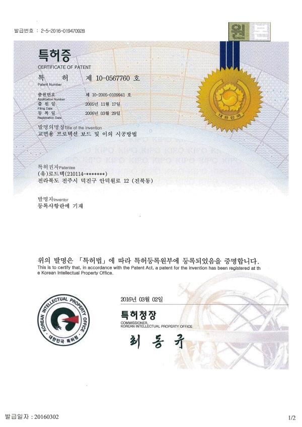특허(10-0567760)