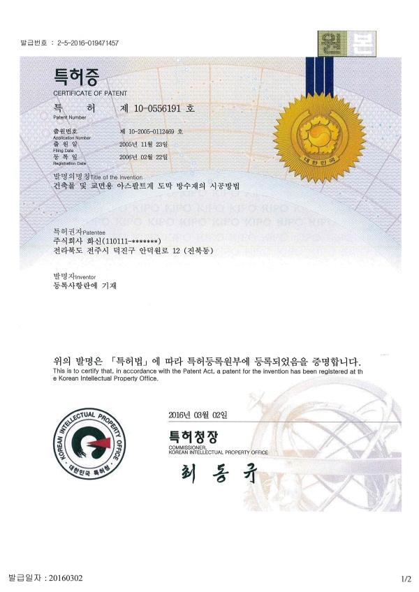 특허(10-0556191)
