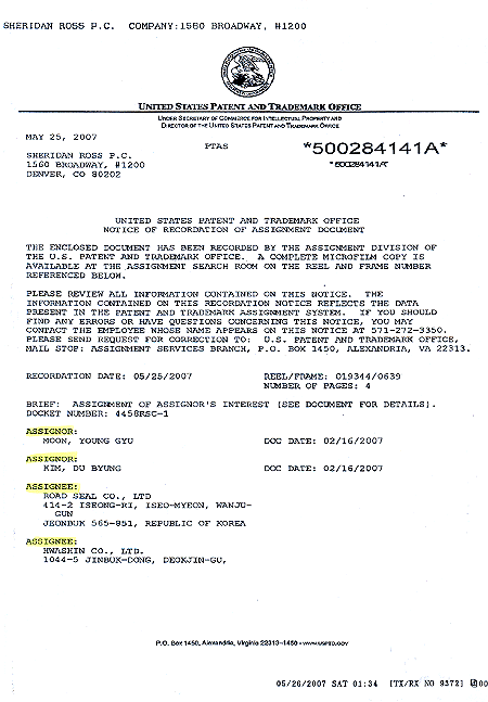 국제특허획득(미국)