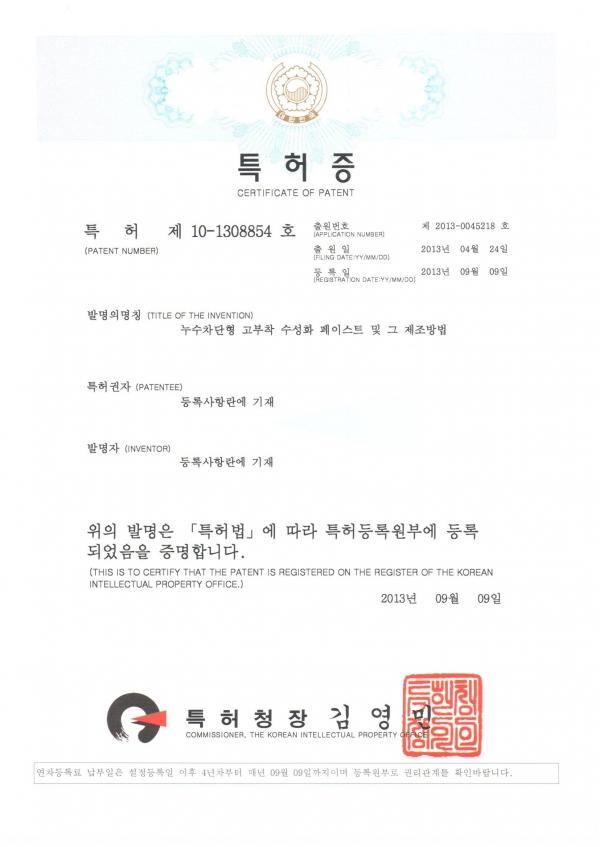 특허 (10-1308854)