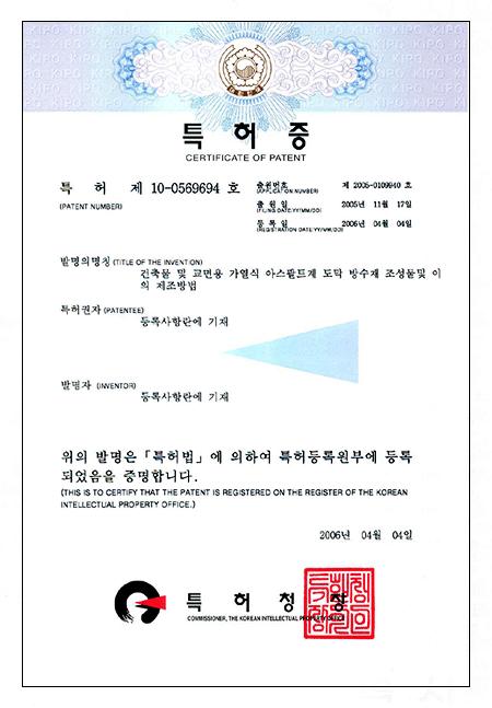 특허(10-0569694)