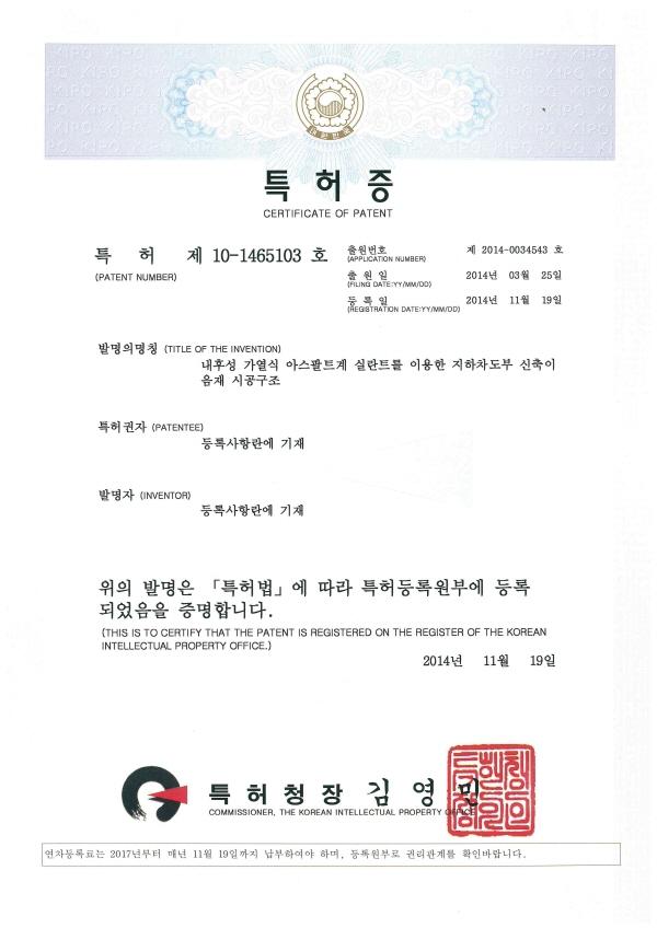 특허 (제10-1465103)