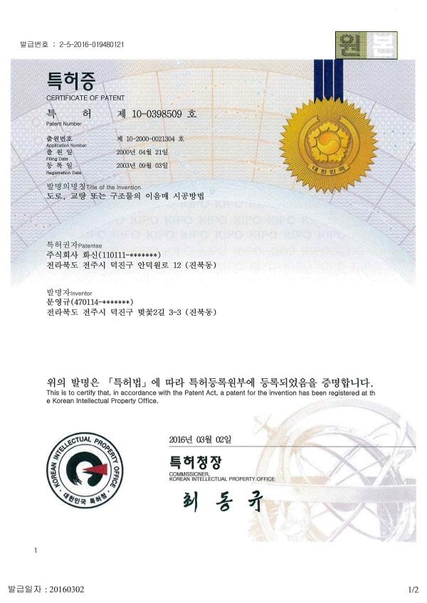 특허(10-0398509)