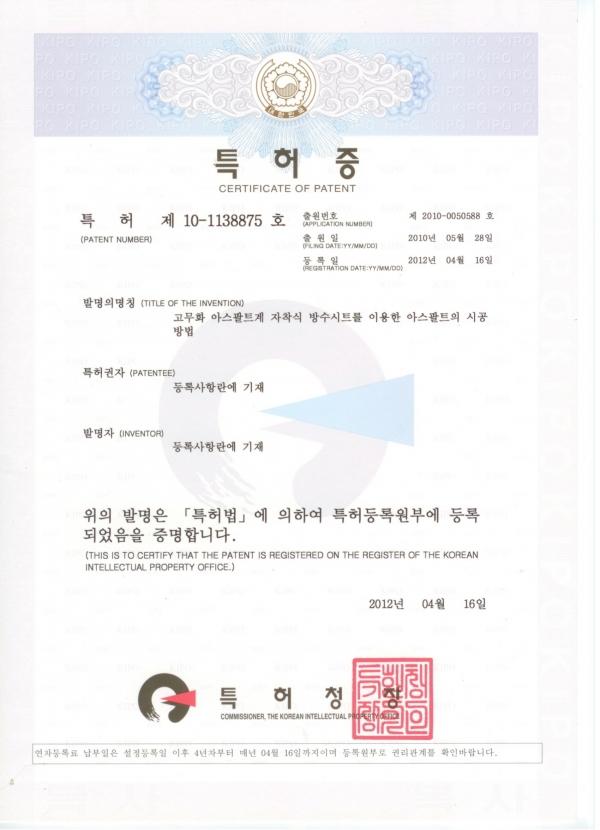 특허(10-1138875)