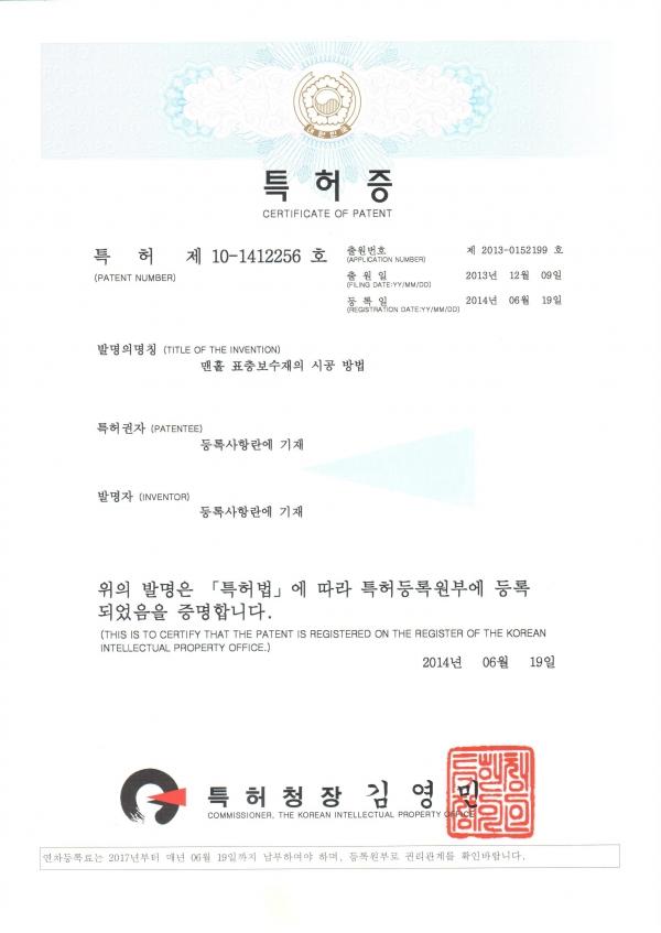 특허 (10-1412256)