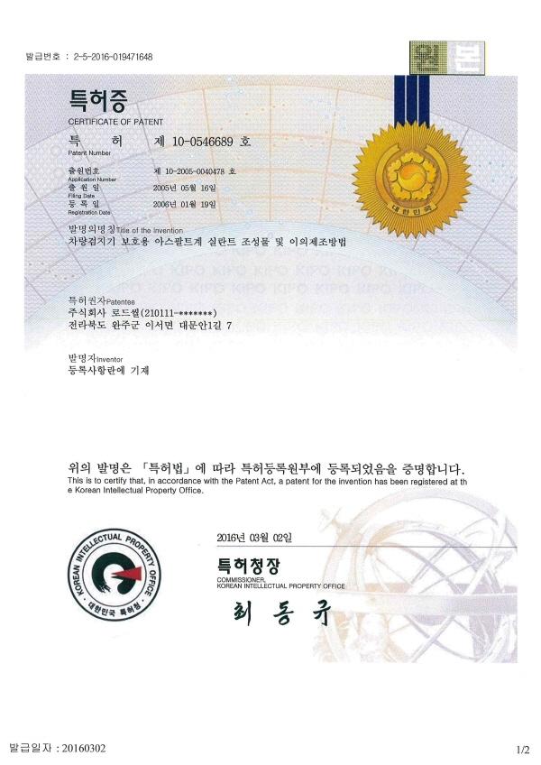 특허(10-0546689)